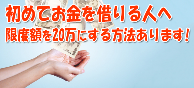 20万円借りる方法